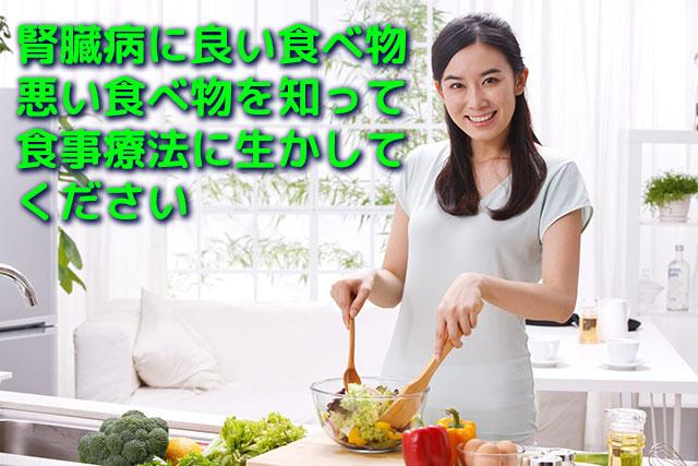 腎臓に良い食べ物・悪い食べ物