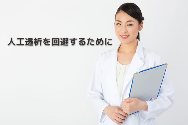 人工透析担当の女医