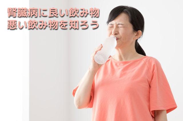 腎臓病の飲み物