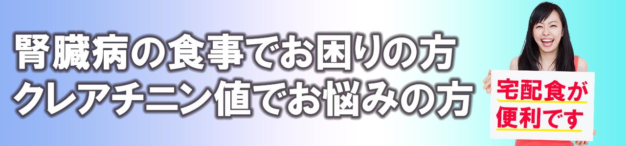 腎臓病と糖尿病の食事には宅配弁当!口コミランキングTop3!!
